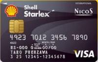 shell_starlexcard_etccard_card
